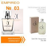 EMPIREO № 03 / аналог - Calvin Klein - One