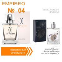 EMPIREO № 04 / аналог - Escentric Molecules - Molecula 01