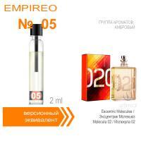 EMPIREO № 05 / аналог - Escentric Molecules - Molecula 02