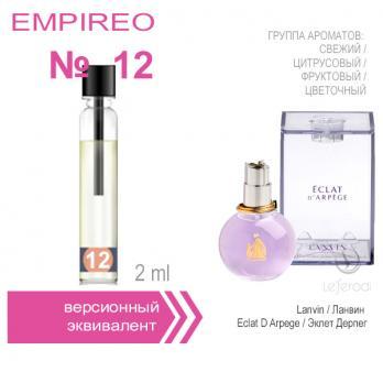 EMPIREO № 12 / аналог - Lanvin Eclat D Arpege