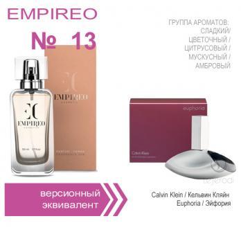 EMPIREO № 13 / аналог - Calvin Klein / Кельвин Кляйн  Euphoria / Эйфория
