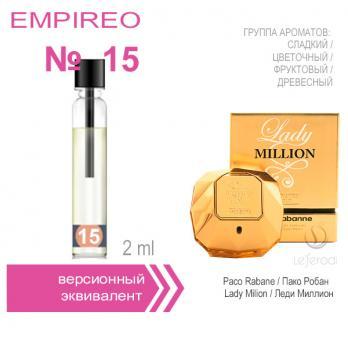 EMPIREO № 15 / аналог - Paco Rabane - Lady Milion