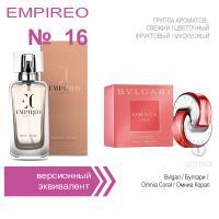 EMPIREO № 16 / аналог - Bvlgari - Omnia Coral