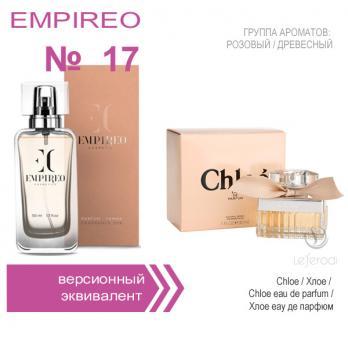 EMPIREO № 17 / аналог - Chloe - Chloe eau de parfum